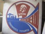 Soviet komsomol poster